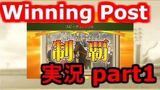 100万人のWinning Post Special:実況part1