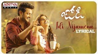 Idi Nijamena Lyrical || Jodi Songs || Aadi, Shraddha Srinath || Phani Kalyan