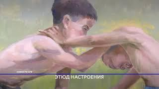 Впервые в художественном музее  им. Ц.С.Сампилова работает выставка бурятских этюдов