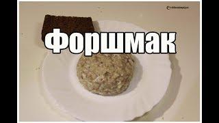 Форшмак / Forshmak | Видео Рецепт