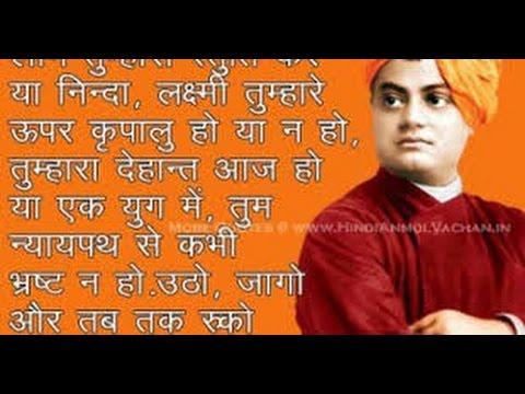 Swami Vivekananda S Quotes Marathi Quotes Spoken English Youtube