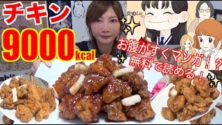 【MUKBANG】 Sweet & Spicy, Salty, Soy Sauce Chicken!! [9000kcal] Trending MANGA ShowCase!! [Use CC]