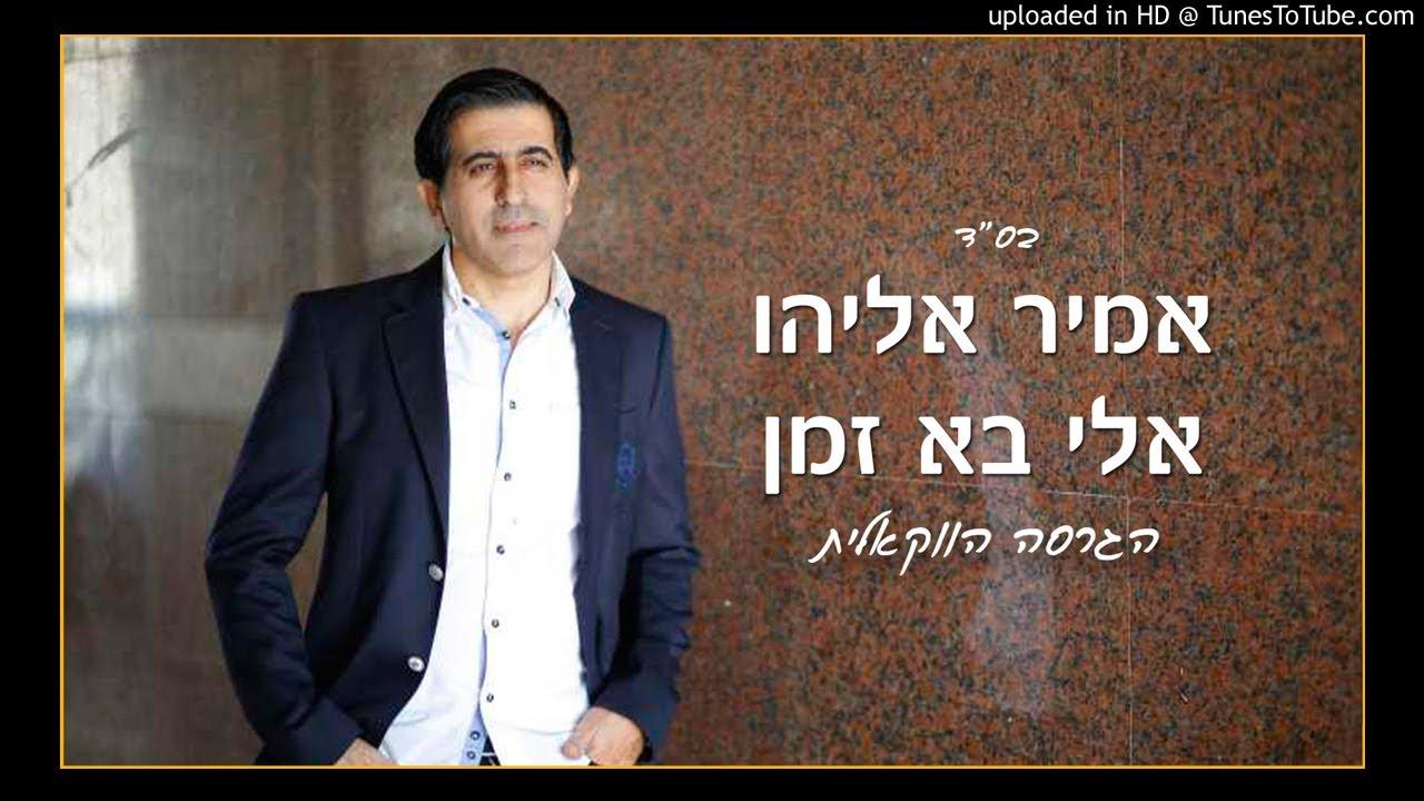 אמיר אליהו - אלי בא זמן | הגרסה הווקאלית Acappella Version