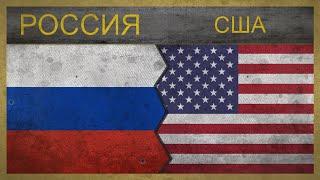 Сравнение армий РОССИИ и США на 2018 год [!!!]