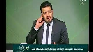 تعليق احمد سعيد بعد قرار البدري بمنع اللاعبين من التصويت في إنتخابات الأهلي