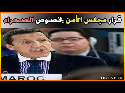 عمر هلال I  قرار مجلس الأمن بخصوص الصحراء استبعد أية إشارة للاستفتاء