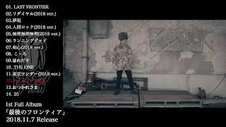 18.11.7発売ドラマチックアラスカ1st Full Album「最後のフロンティア」トレーラームービー