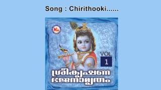 Chirithooki - Sreekrishna Bhajanamrutham