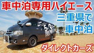 三重県に行って車中泊専用ハイエースで車中泊キャンプしてきた_前編【ダイレクトカーズ】