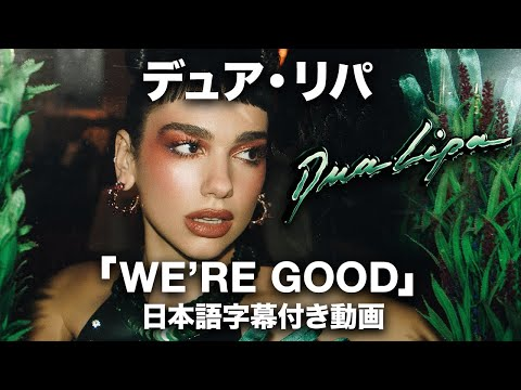 【和訳】Dua Lipa「We're Good」【公式】