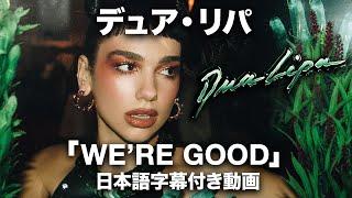 【和訳】Dua Lipa「We're Good」【公式】