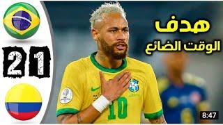 ملخص وأهداف مباراة البرازيل و كولومبيا 2-1 ⚽️🔥🏆 كوبا أمريكا 2020 🔥 مباراة كبيرة و مجنونة 🚀
