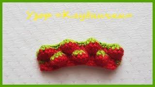 "Узор ""Клубнички"" ✿ Вязание крючком ✿  Pattern ""Strawberry"" ✿ Crochet"