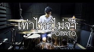 เท่าไหร่ไม่จำ - POTATO   Drum cover   Beammusic