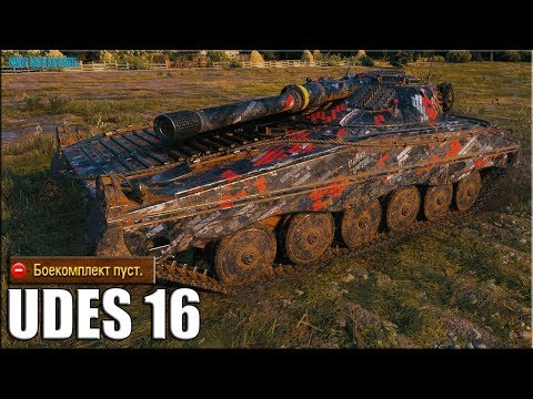Надамажил с центра карты ✅ World of Tanks  UDES 16 лучший бой 1.5.1