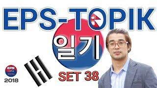 Learn Korean In Nepali Language | EPS TOPIK 2018 | READING MODEL QUESTION PRACTICE (읽기) 38 ✔