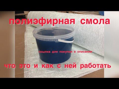 Купить полиэфирную смолу и стекломат