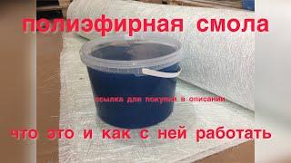 Полиэфирная смола что это такое и где используется стекломат гелькоут