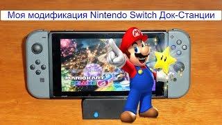 Моя модификация для Nintendo Switch Док-Станции в четыре раза меньше чем оригинал