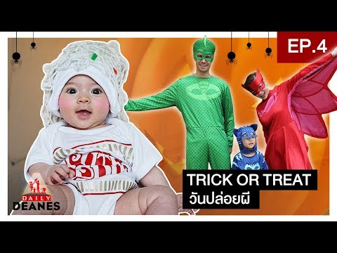 Daily Deanes Ep.4  Trick Or Treat วันปล่อยผี