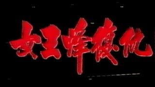 """臉書社群""""Toxic Veins 毒脈"""" 獻映!!音質差注意!! 台灣絕版社會寫實暴力..."""