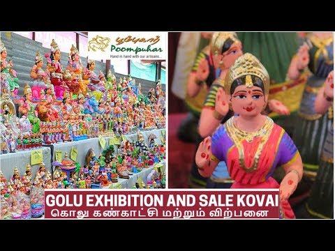 Navarathri Golu Special  2018 || Exhibition And Sale Kovai Poompuhar || கொலு பொம்மை கண்காட்சி 2018