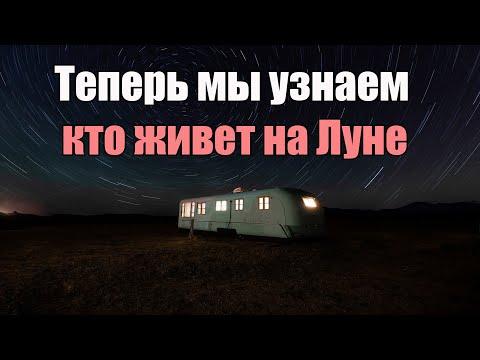 Луна это не то что ты думаешь | Сон Разума