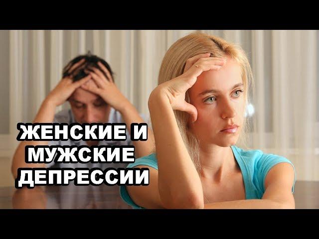 Женские И Мужские Депрессии. В Чем Разница? Как Выйти? 2 Вида Депрессий.