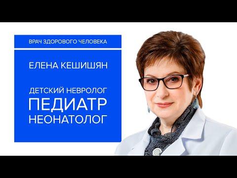 Вашему ребенку нужен только один врач - педиатр. Елена Кешишян, Главный педиатр Ильинской больницы.