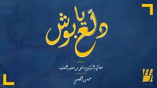 حسين الجسمي -  دلع يا بوش (حصرياً) | 2019