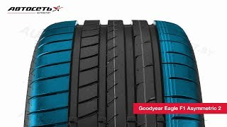 видео Купить шины Goodyear Eagle F1 Asymmetric SUV 255/55 R20 110 W в Калининграде
