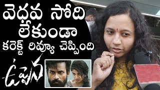 Uppena Movie Genuine Talk | Panja Vaishnav Tej | Krithi Shetty | Vijay Sethupathi | Daily Culture