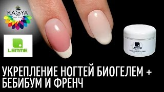 Укрепление ногтей биогелем + Baby Boomer и Френч
