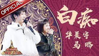 【单曲纯享】华晨宇 马璐《白痴》―《天籁之战2》第12期【东方卫视官方高清】