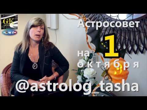 Дата рождения  (1 Октября 1986): гороскоп, знак