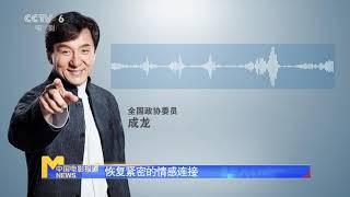成龙:对中国电影有信心 随时等待扶贫召唤【中国电影报道 | 20200601】