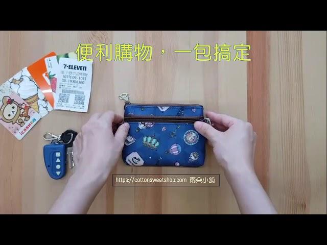 雨朵防水包Z-73.u237.u298 雙拉零錢包
