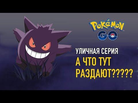 РЕЙДЫ НА ГЕНГАРА В МОСКВЕ - POKEMON GO thumbnail