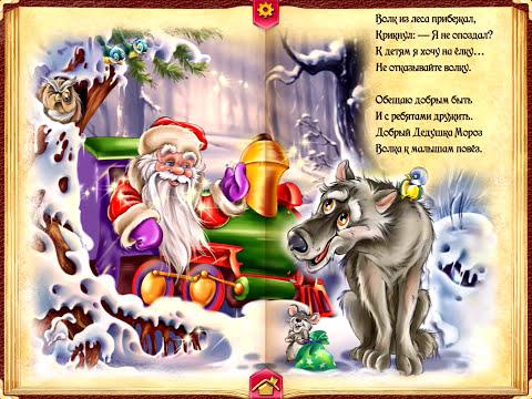 Стихи на Новый год - Новогодний паровоз - Стишки для детей про Деда Мороза