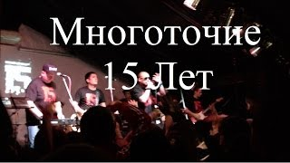 Откровения  Концерт Многоточие/DotsFam  15 Лет