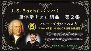 <Flute Solo>バッハ 無伴奏チェロ組曲2番 BWV1008 #メヌエットBWV1008/ J.S.Bach Cello suite N0.2 BWV1008 5#Menuet