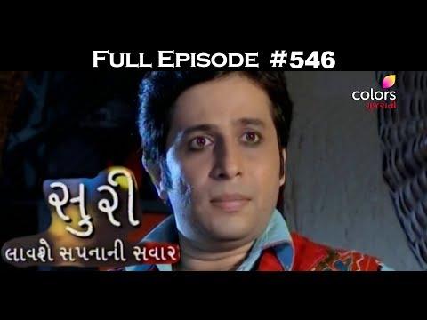 Suri - 19th September 2017 - સુરી - Full Episode