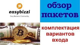Easybizzi Пакеты входа Маркетинг продукт Как заработать биткоин Бизнес в интернете МЛМ Криптовалюта