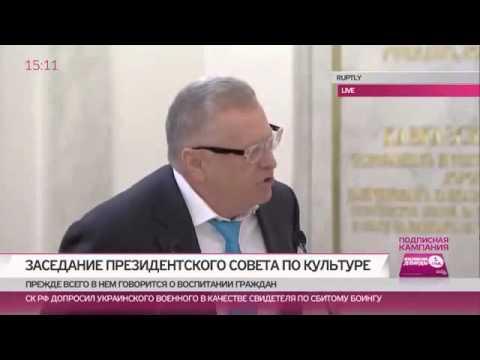 Жириновский на госсовете, по герасима и Муму
