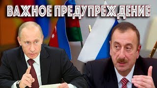 О чём Путин предупредил Алиева