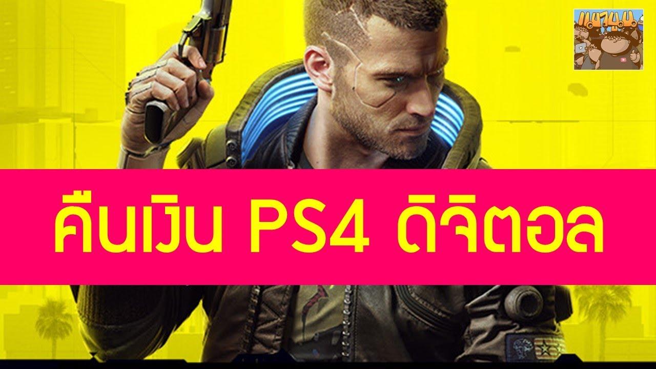 Cyberpunk 2077 คืนเงินเต็มจำนวนสำหรับผู้ที่ซื้อแบบ Digital จาก PlayStation Store