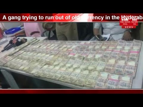 A gang trying to run the old currency inthe Hyderabad Uppal PoliceStation was exposed THE NEWS INDIA