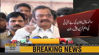 Baixar JIT on Model Town incident case summons Rana Sanaullah | Public News