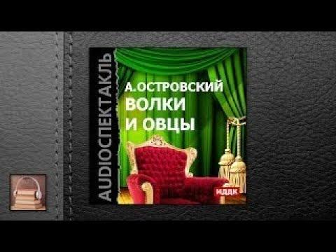 Островский Александр Николаевич Волки и овцы (АУДИОКНИГИ ОНЛАЙН) Слушать