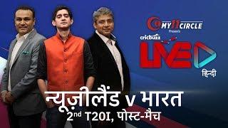 Cricbuzz LIVE हिन्दी: न्यूज़ीलैंड v भारत, दूसरा T20I, पोस्ट-मैच शो